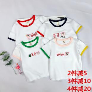 亲子装 2018年短袖T恤 卡通刺绣兄弟姐妹家庭装 夏款彩色领上衣