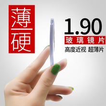 1.9 1.8 1.7 Ultra-thin Glass Lens with 2 Customized Lens for High Myopia