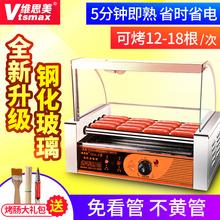维思美烤肠机商用不锈钢全自动家用五管小型迷你烤香肠机热狗机器