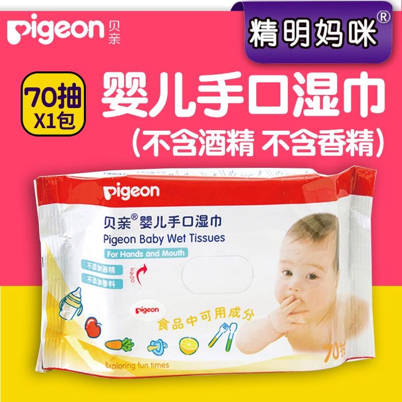 贝亲湿巾宝宝手口湿巾纸进口70片婴儿湿纸巾KA39