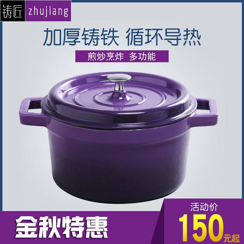 珐琅铸铁锅 平底锅