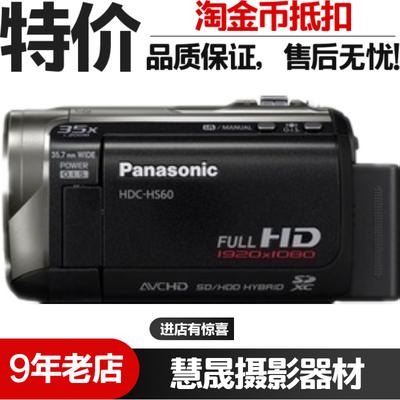 Panasonic/松下HDC-HS60GK专业人气CMOS摄像机高清数码家用婚庆DV