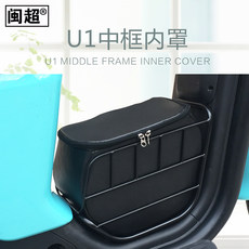 Minchao is suitable for the basket of calf U1 electric vehicle with inner cover and inner liner.