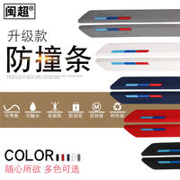 闽Super Mavericks upgrade electric car bumper strip scratch protection strip rubber bumper bumper accessories