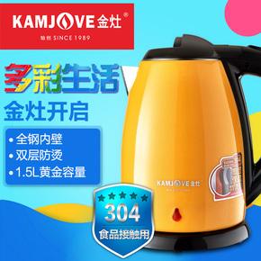 KAMJOVE/金灶 E-12全钢电热水壶304不锈钢烧水壶家用双层防烫1.5L