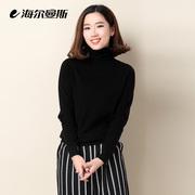 海尔曼斯秋冬新款女式纯色高领羊毛衫保暖毛衣针织衫
