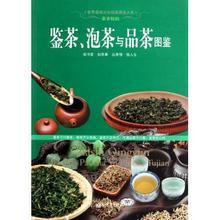 世界高端文化珍藏图鉴大系文婕正版书籍鉴茶泡茶与品茶图鉴