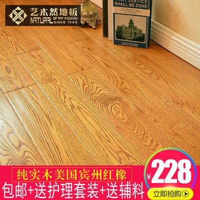 美国实木地板