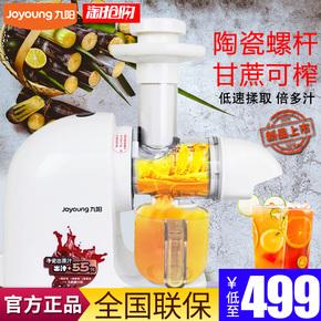 九阳榨汁机家用全自动果蔬多功能电动果汁渣分离甘卧式水果榨汁杯