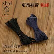 Narrow flat slightly waxed cotton laces, short laces, flat 4mm black blue boots, low upper shoes for casual shoes