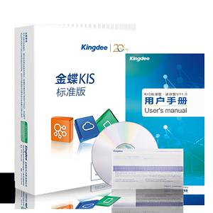金蝶KIS财务软件标准版3站点V12.0安全锁加密管理记账电脑ERP软件