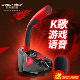 Popu · pine / fashion tribe K1 computer microphone home wired desktop microphone voice game anchor