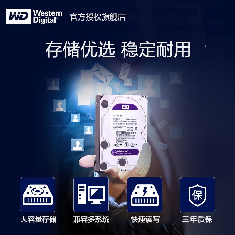 WD/西部数据 WD60EJRX 台式机电脑机械硬盘西数紫盘6TB监控级硬盘