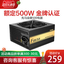 First horse gold medal 500W Mute Energy saving rated power 500W desktop computer mainframe box 500w power supply