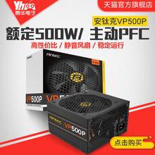 安钛克VP500P 台式机电脑机箱电源 风扇静音游戏电源 额定500W