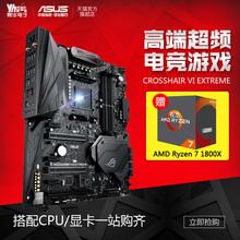 Asus/华硕 C6E CROSSHAIR VI EXTREME台式机电脑游戏玩家国度主板