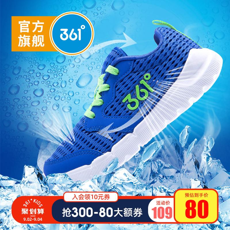 361童鞋 男童 夏季兒童鞋子男童鞋防滑運動鞋大小童鞋兒童跑步鞋