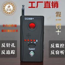 防跟踪反窃听防偷拍GPS定位检测设备防屏蔽反监听无线信号探测器