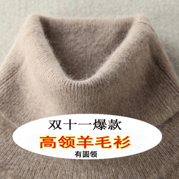 新春促销 羊毛衫 女高领毛衣宽松 加厚套头圆领修身打底衫