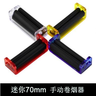 包邮 DIY迷你70MM塑料手动卷烟器 半自动卷烟机多种颜色随机发货