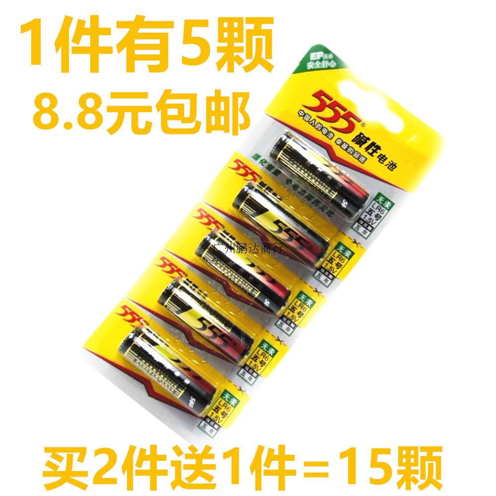 包邮 555碱性电池5号7号AALR6 碱性电池 三五5号 7号电池