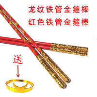 Golden hoop toy retractable gold hoop boy toy Qi Tianda Sun Sun Wukong children telescopic toy gift