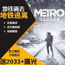 地铁离去逃离离乡离线steam单机pc电脑游戏送修改器Metro Exodus