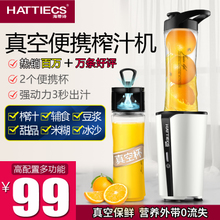 HATTIECS/海蒂诗 RBM-309便携榨汁机家用迷你学生榨汁杯炸果汁机