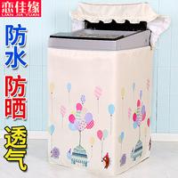 洗衣机罩三洋防水防晒
