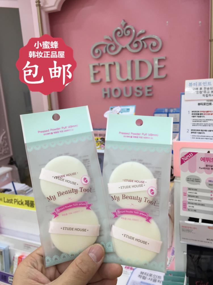 包邮韩国Etude爱丽小屋绒面化妆海绵粉扑散粉蜜粉饼专用粉扑2枚装