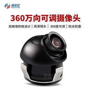 汽车左右侧视盲区监控摄像头 360万向可调18.5mm打孔倒车后视前视