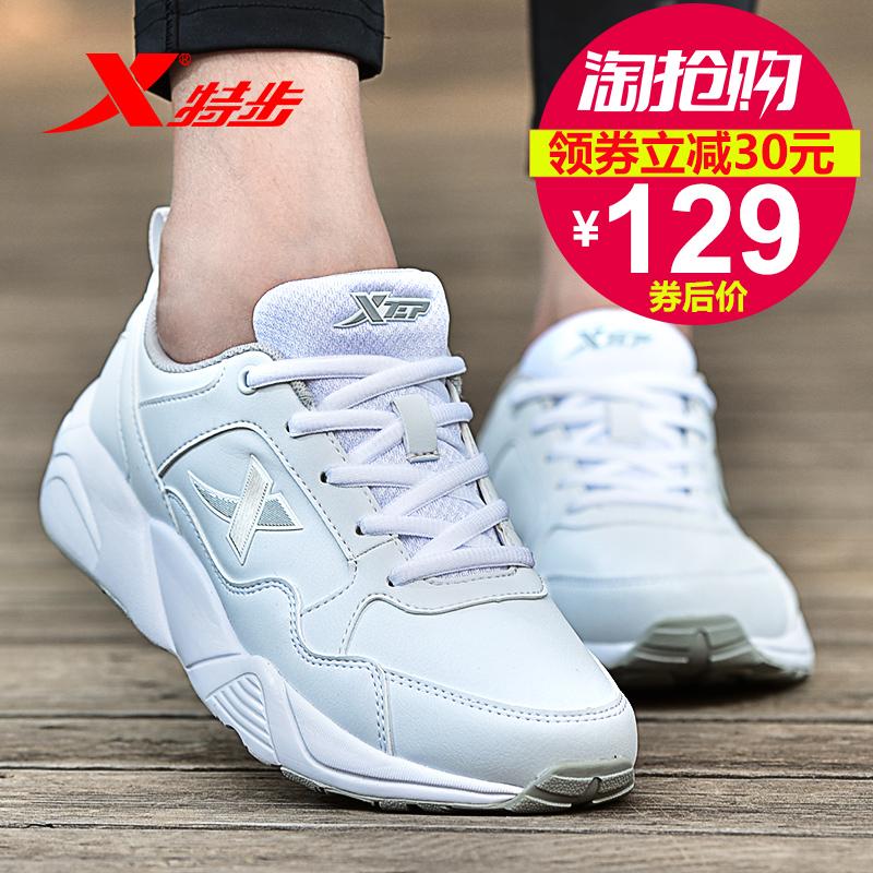 特步女鞋2018新款秋冬季跑鞋正品休闲鞋跑步鞋小白鞋皮面运动鞋女