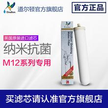 英国原装进口道尔顿净水器滤芯M12UCC 0.2微米官方旗舰店正品