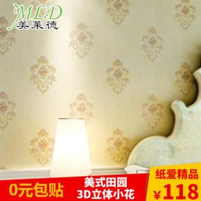 美莱德美式乡村墙纸 清新卧室美式田园风格无纺布3D立体小花壁纸