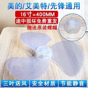 电风扇通用16寸400mm风扇扇叶叶子配件风叶风扇叶片壁扇台扇落地