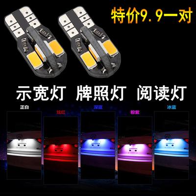 雪佛兰科鲁兹 乐风 乐驰 乐骋 改装专用 LED牌照灯 t10车牌灯泡