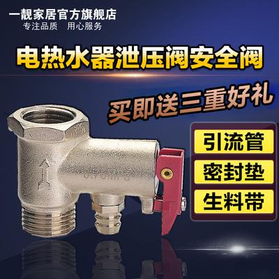 全铜万和海尔史密斯电热水器小厨宝安全阀止回阀单向泄压阀减压阀销量排行
