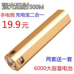 手机充电宝移动电源迷你可爱型可充电强光手电筒正品通用充电宝