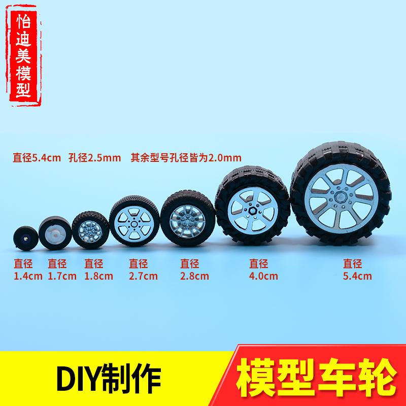 玩具车轮胎