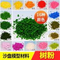 DIY handmade sandbox model material tree simulation tree powder coloring sponge ordinary particle type 30g