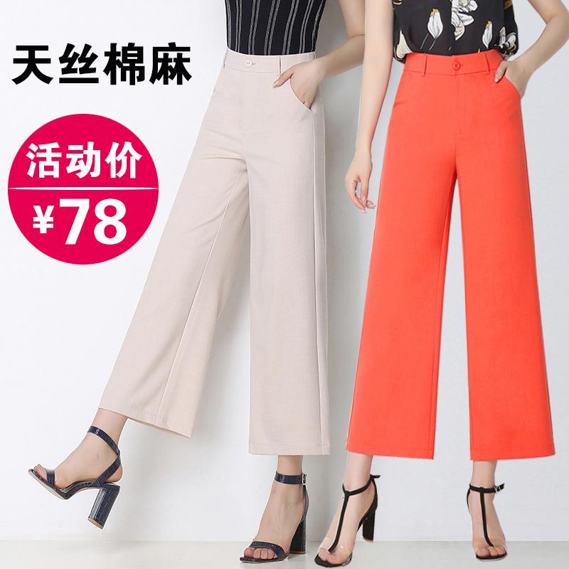 棉麻女式夏装裤