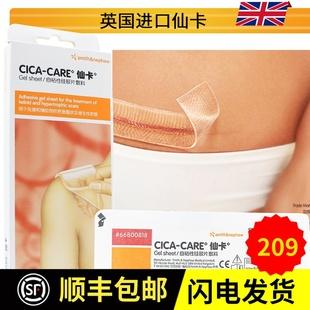 英国进口仙卡疤痕贴自粘性硅胶片去疤痕剖腹产正品医用增生祛疤膏