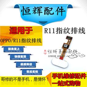 适用于OPPO R11指纹排线R11plus返回按键功能键中间home键总成