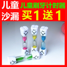 Tooth Brushing Timer 3 Minutes Hourglass Children Anti-falling Time 3 Minutes Creative Birthday Graduation Gift