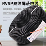 Baoyou pure copper rvsp485 communication signal line 2 cores 0.50.75 1.01.5 square twisted pair shielding wire