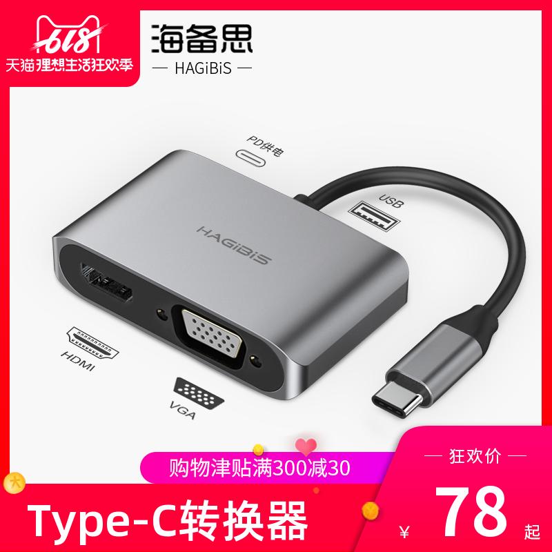 海备思Type-c转HDMI扩展坞VGA转换器usb苹果电脑ipadpro转接头mac笔记本华为手机连接投影仪电视雷电3配件
