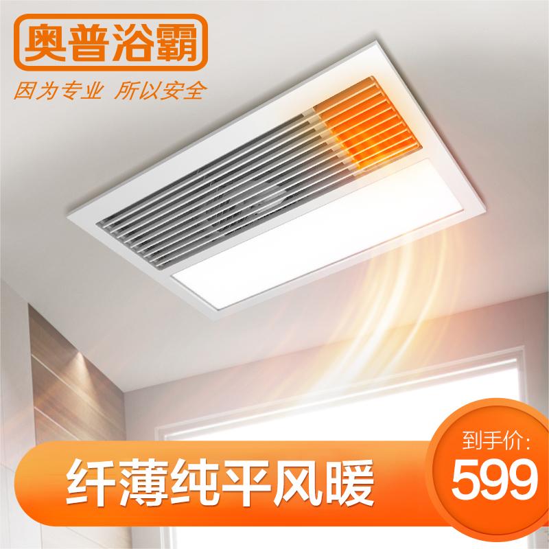 AUPU奥普浴室多功能取暖器QDP5022A浴霸