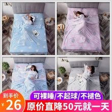 Travel septum sleeping bag portable indoor double person single hotel Turisthotellet dirty proof quilt bedsheet pure cotton