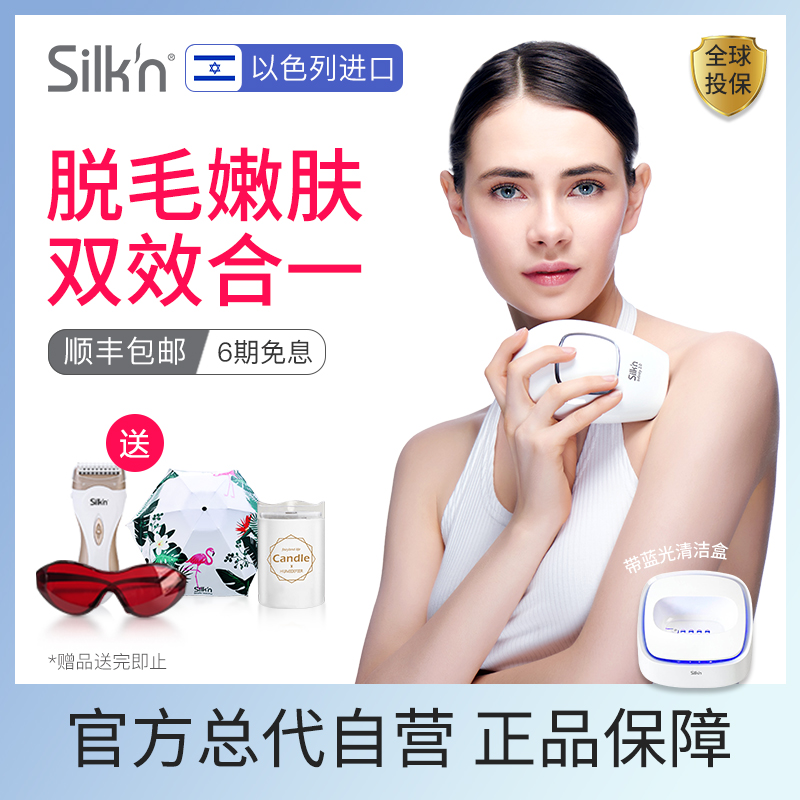 silkn丝可Infinity2.0以色列家用微电流光子脱毛仪唇部激光全身女