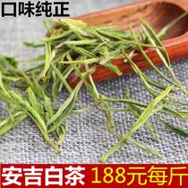 雨前珍稀绿茶白茶春茶茶农直销500克散装2018新茶叶正宗安吉白茶